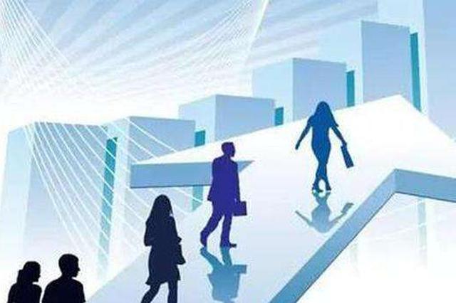 上海每年新增就业岗位超50万个 多次降低社保缴费费率