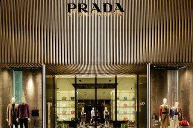 PRADA、Ralph Lauren等被罚 出售不合格产品虚假宣传