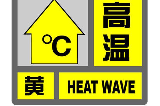 上海发布高温黄色预警 最高气温将超过35℃