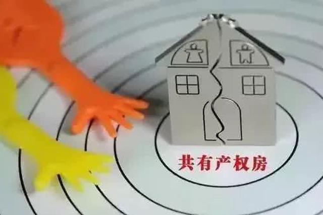 上海共有产权保障房向非沪籍开放 申请需知足6个前提