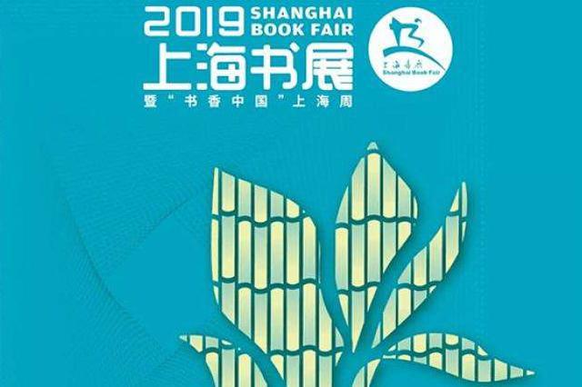 上海书展周末迎来超大年夜客流 两百场活动洋溢芳喷鼻书喷鼻