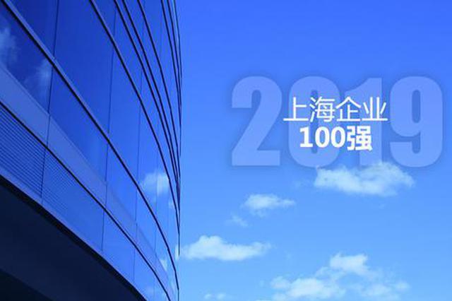 2019上海企业百强出炉21家企业营收超千亿 附榜单