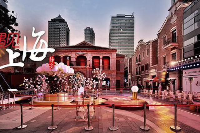 回望静安70年:成为中间城区新标杆、上海成长新亮点