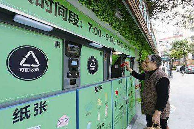 上海垃圾分类渐入佳境 市平易近自律和守法意识值得点赞