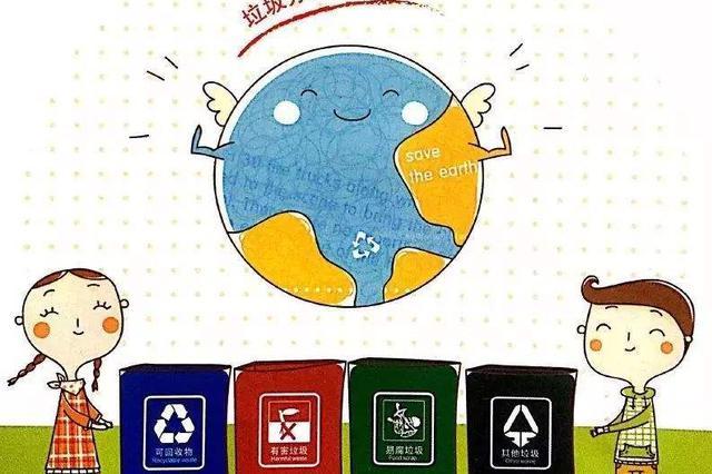 全国垃圾分类试点考察 上海两季度持续列第一