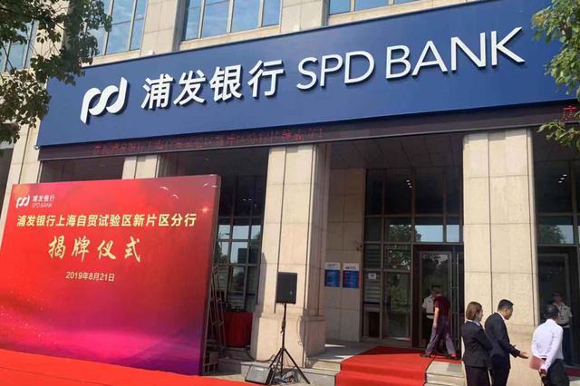 金融服务方案首推出 浦发上海自贸区新片区分行启用