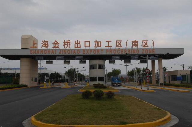 上海金桥出口加工区新设综保区 企业可提前享税收红利
