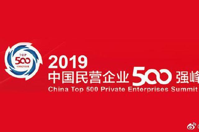 2019中国民营企业500强发布 华为、海航、苏宁列前三