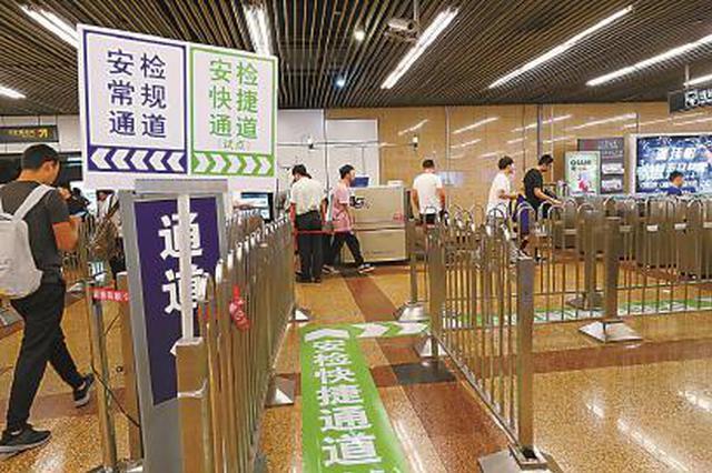 上海三个地铁站试点快捷安检 快速通道措施实行实名制