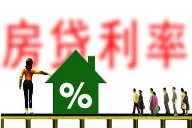 10月8日起实施个人房贷利率新政 存量利率按原合同执行
