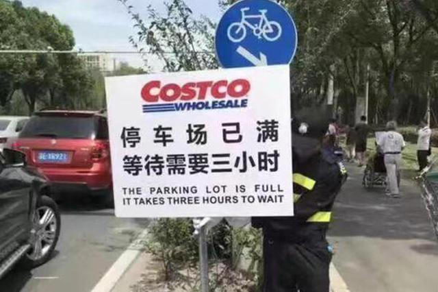 背靠上海优化营商环境组合拳 Costco开门就火