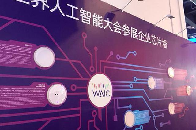 一面墙折射芯片水平 世界人工智能大会十款芯片有何特点