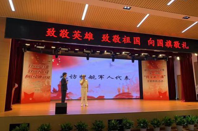 开学第一课 上海市中国中学迎奥运冠军及亚丁湾护航豪杰
