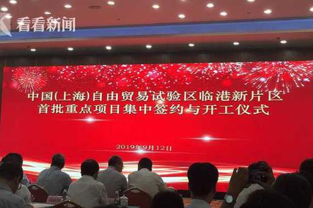 临港新片区首批重点项目集中签约 总投资逾110亿元