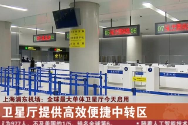上海浦东机场:全球最大年夜单体卫星厅今天启用