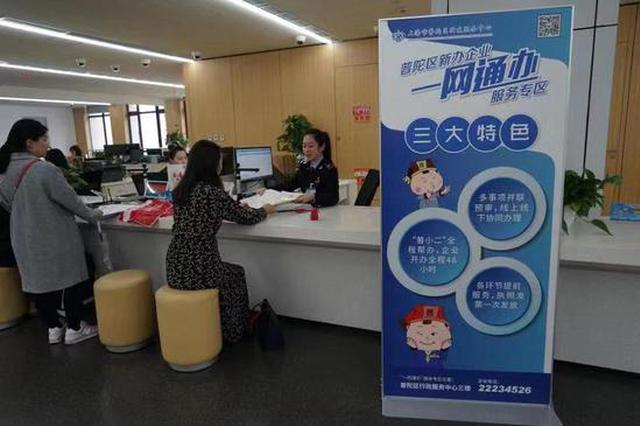 沪税务部门设立新办企业一窗通 压缩办税时间