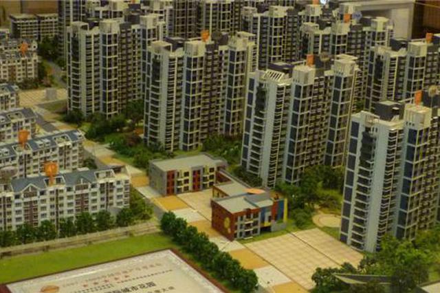 8月份70城房价上涨城市数量减少 购房刚需正逐步释放
