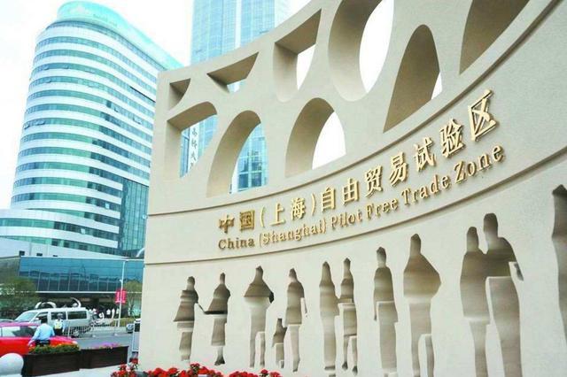 上海推进自贸试验区及临港新片区投资自由化便利化