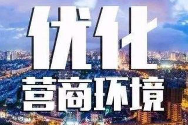 上海优化营商情况典范做法将全国推广 具体举措一览