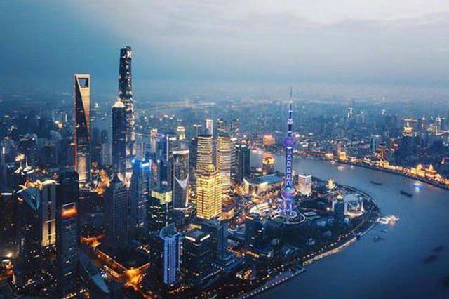 沪成为标志性外资项目聚集地 利用外资突破2500亿美元