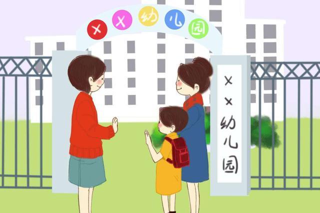 未来三年 上海将新增90所普惠为主的幼儿园