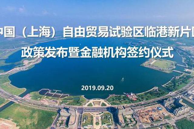 临港新片区11条政策正式实施 与16家金融机构集中签约