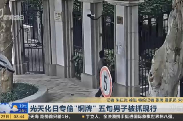 无业男子专偷铜质门牌 作案时被警方抓获