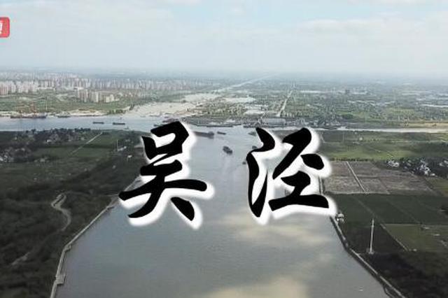 镇兴上海③ 闵行吴泾 科技时尚动感 是它的关键词