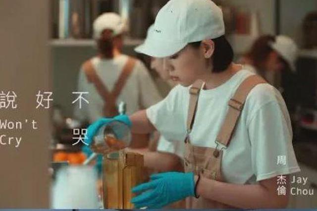 周杰伦MV奶茶店在沪开业 黄牛卖到三百一杯