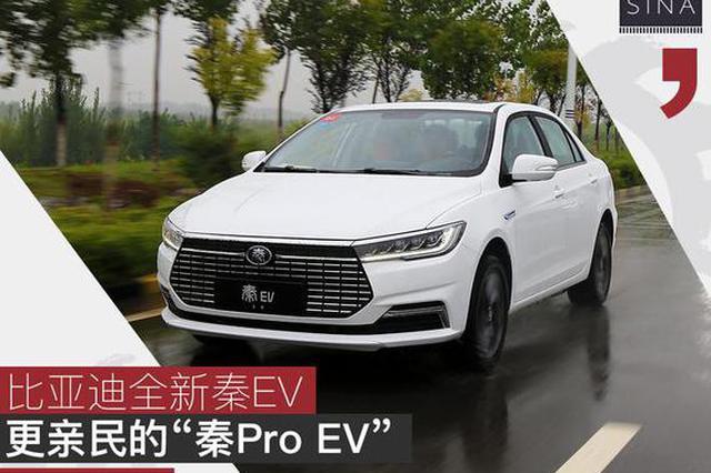 亲平易近版秦Pro EV 试驾比亚迪全新秦EV