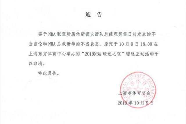 上海市体育总会:2019NBA球迷之夜活动取消