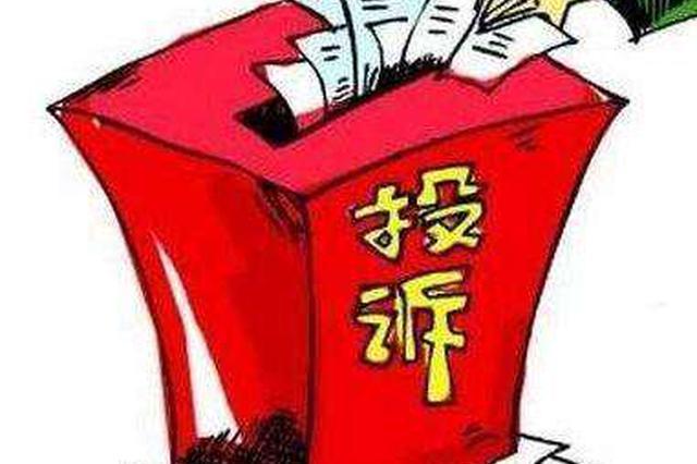 国庆长假上海消保委共受理花费投诉1485件