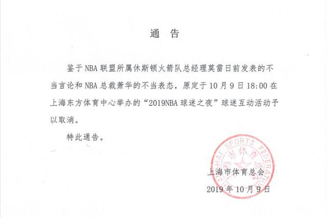 上海市体育总会发通告:2019NBA球迷之夜活动取消