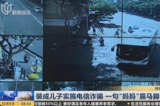 上海一女子陷付费报班骗局 汇款时人员报警救回5万元