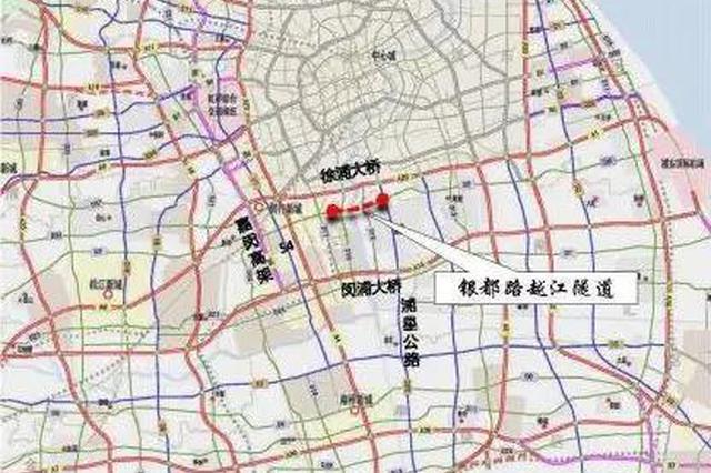 黄浦江底将新建一条隧道 银都路越江隧道预计年内开工