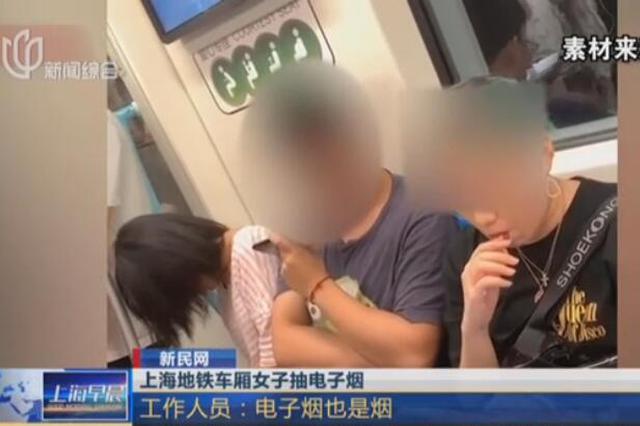 上海地铁女子抽电子烟引热议 工作人员:电子烟也是烟