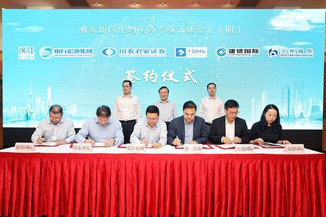 科创企业迎利好:沪浦东科创母基金成立首期范围55亿元