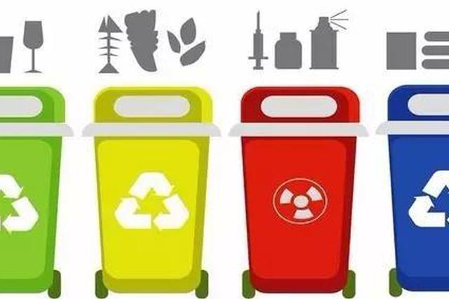 沪栖身区垃圾分类达标率80% 已改革2.1万余个投放点