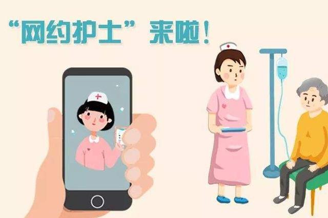 来岁沪居平易近将能享受网约护士办事 包含母婴等特点项目