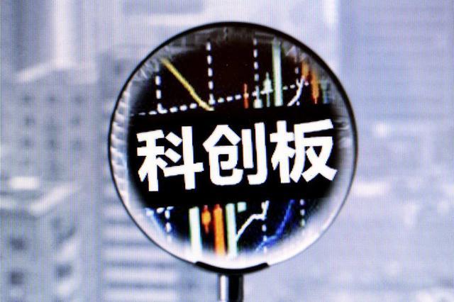 MSCI计划下月纳入科创板股票 A股权重将增至20%