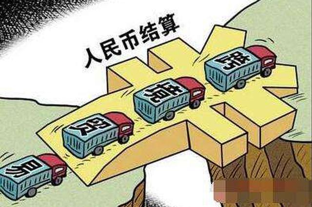 沪银行业两大金融方案发布 人民币跨境服务助力进博会