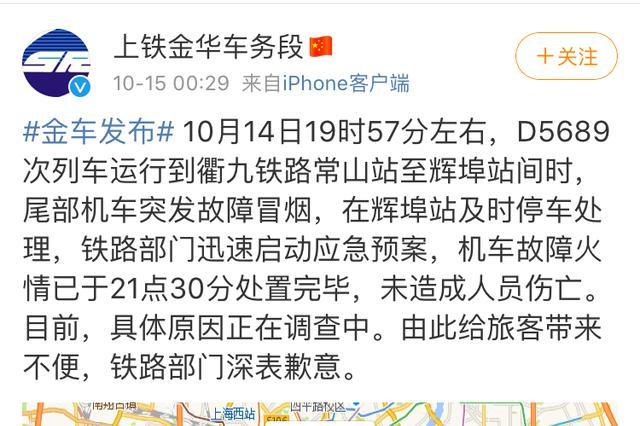 上海至开化一列车突发火情 系机车故障未有人员伤亡