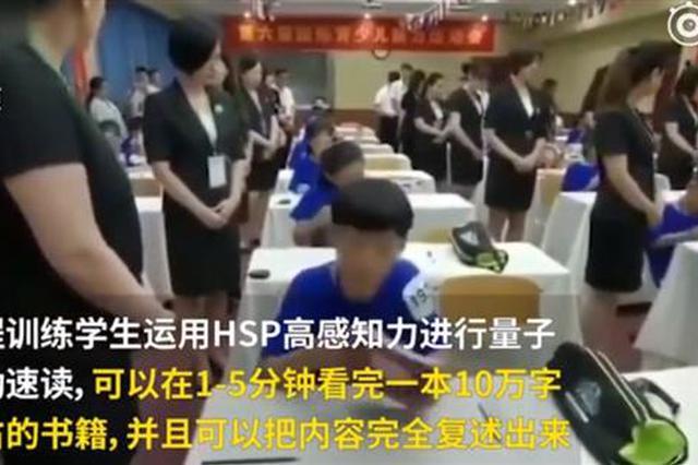 上海也曾出现量子波动速读培训课程 专家称是无稽之谈