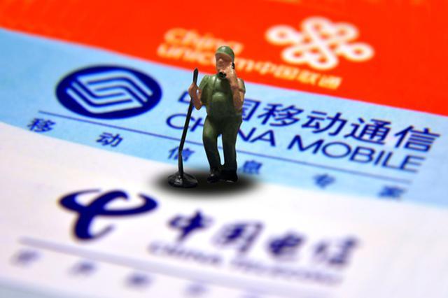三大运营商将于11月30日前在全国提供携号转网服务