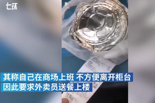 上海一女子外卖被吐口水:当天已吃下整份外卖
