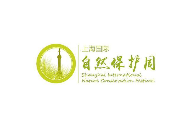 上海国际自然保护周将开幕 可就近体验采菊扑蝶野趣