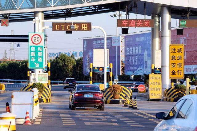 沪苏浙高速公路收费站启动拆除 ETC门架安装基本完成