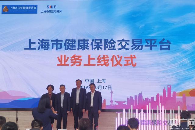 上海市健康保险交易平台上线 推首个核保核赔营业
