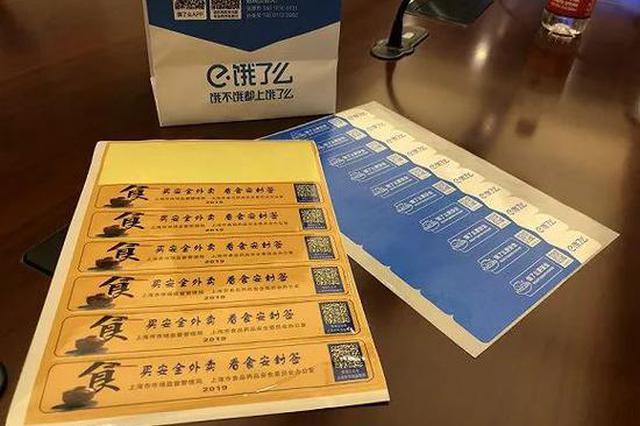 外卖员朝食物吐口水引发关注 上海正全力推广食安封签