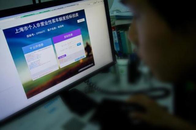 沪牌拍卖10月26日举行 个人额度9093辆 警示价88100元